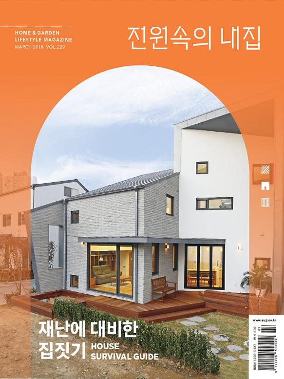 obra publicada - iA_house Korea uujj magazine vol 229 house survival guide