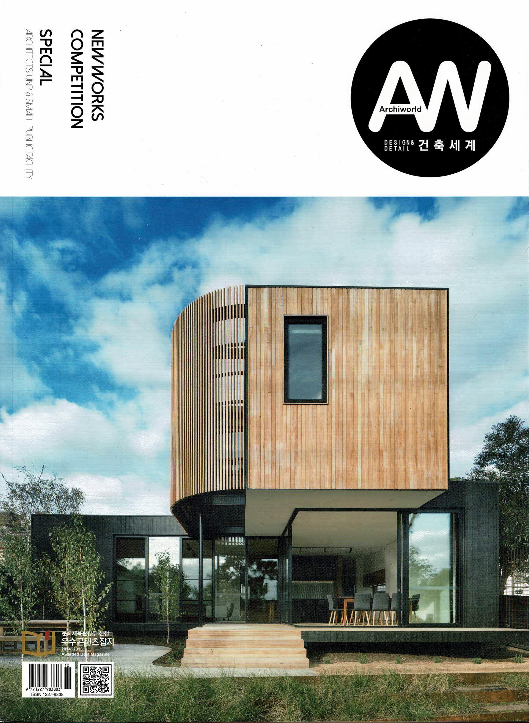 Archiworld magazine design & detail 281 LANDÍNEZ+REY arquitectos iA_house